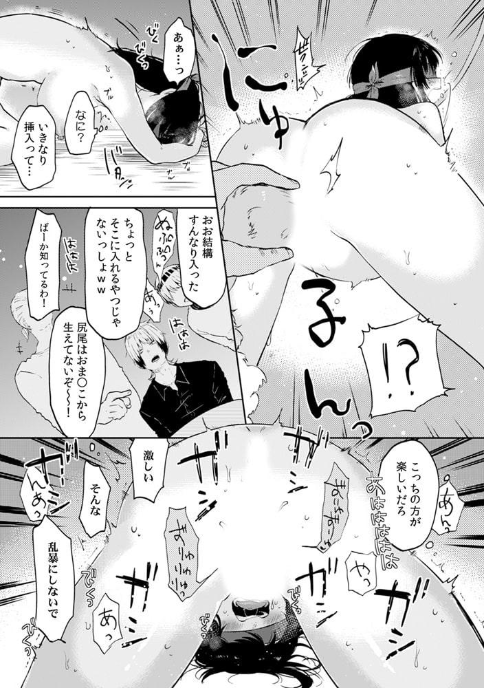 私、彼の親友に調教されてます。~誘ってきたのはお前だろ?~(8)