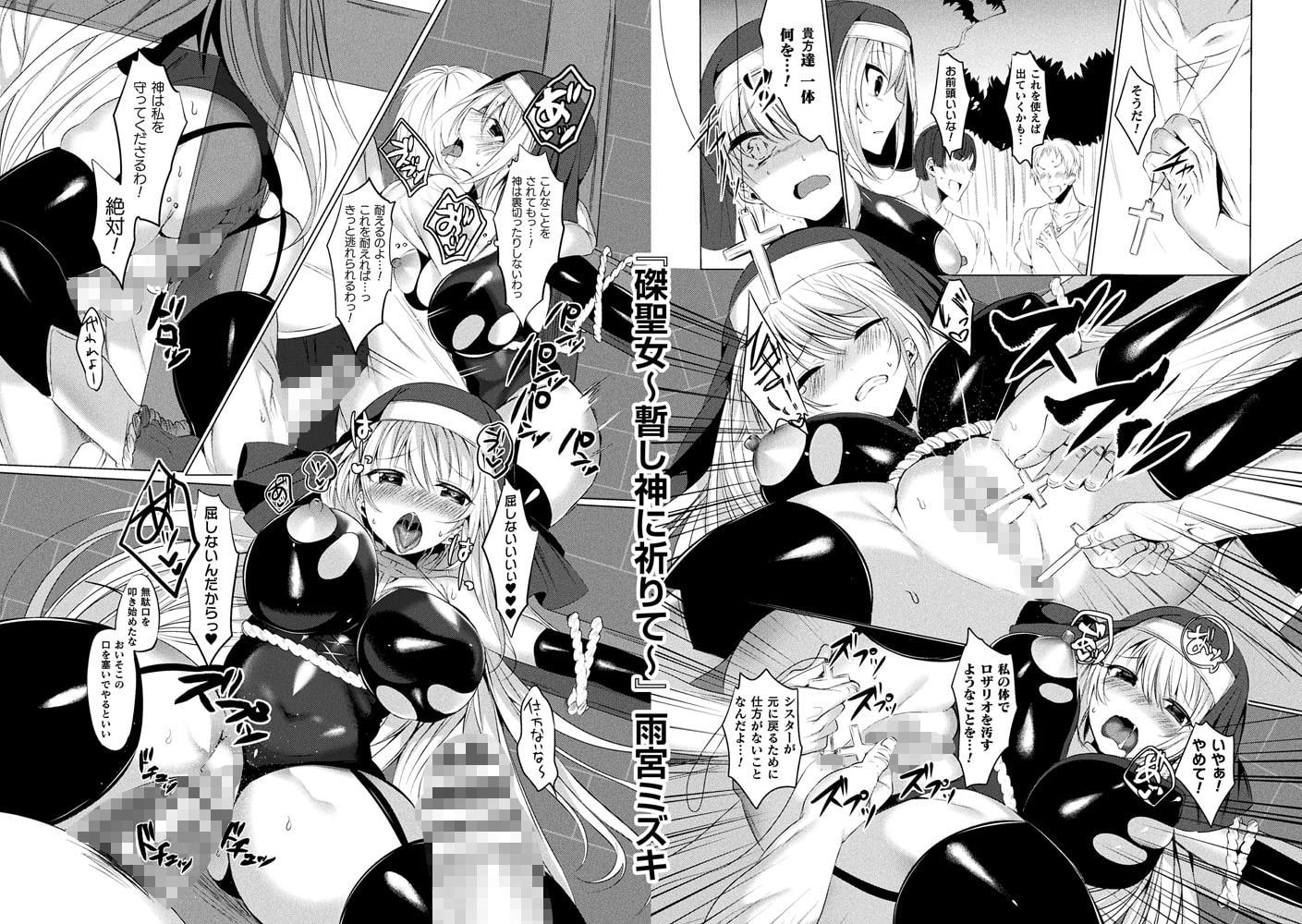 敗北乙女エクスタシーVol.10