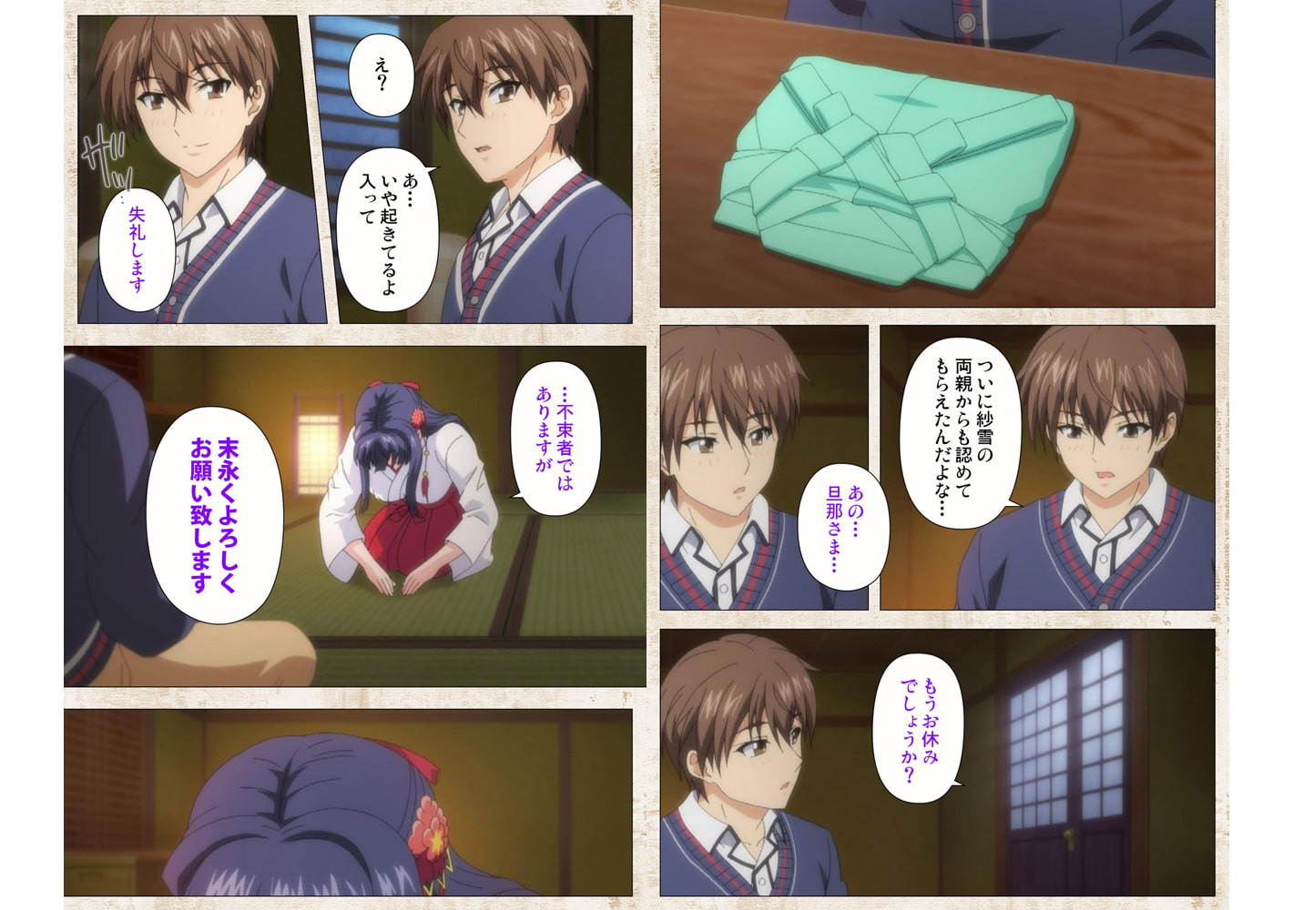 【フルカラー成人版】アマカノ Part.2 Complete版