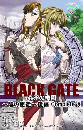 【フルカラー成人版】BLACK GATE 姦淫の学園 ~陰の使徒~ 後編 Complete版