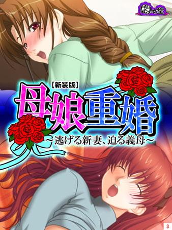 【新装版】母娘重婚 ~逃げる新妻、迫る義母~ 第3巻