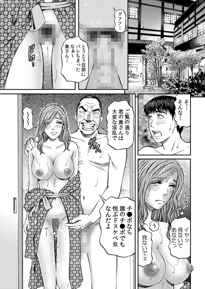 ネトラレ姦~夫の上司の極太チ●ポでイかされる若妻~ 7