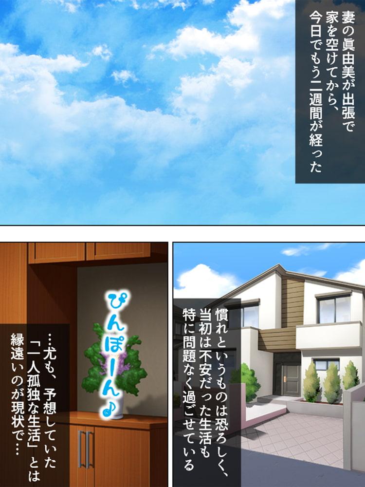 【新装版】義妹 ~妻の居ぬ間のカンケイ~ 第1巻
