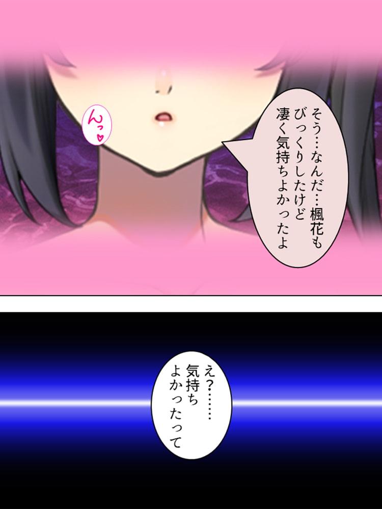 【新装版】憧れの人はS●Xフレンド ~ボクは永遠に片思い!?~ 第6巻