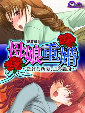 【新装版】母娘重婚 ~逃げる新妻、迫る義母~ 第4巻
