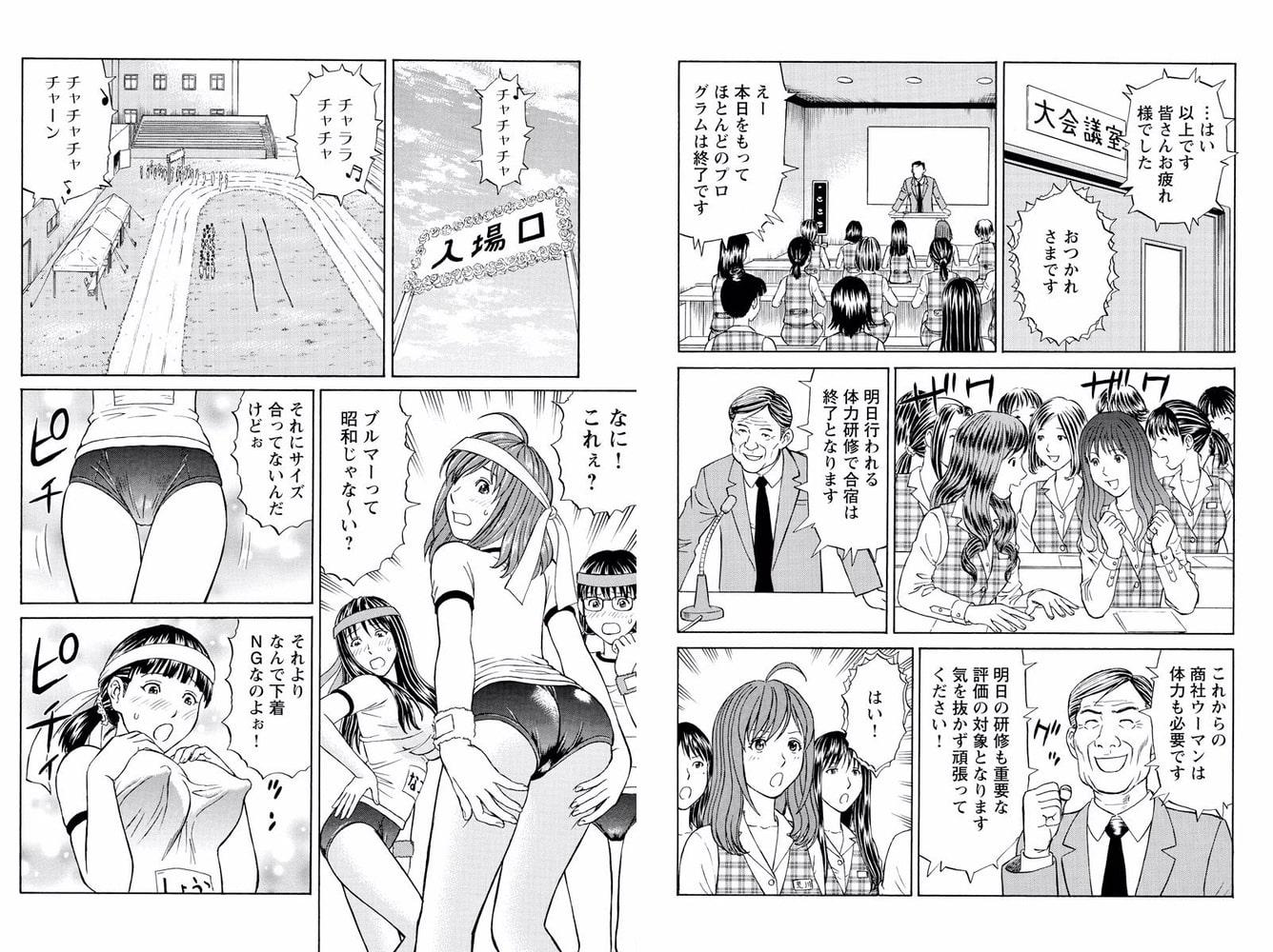 ドキッ!OLセクハラ運動会 1巻
