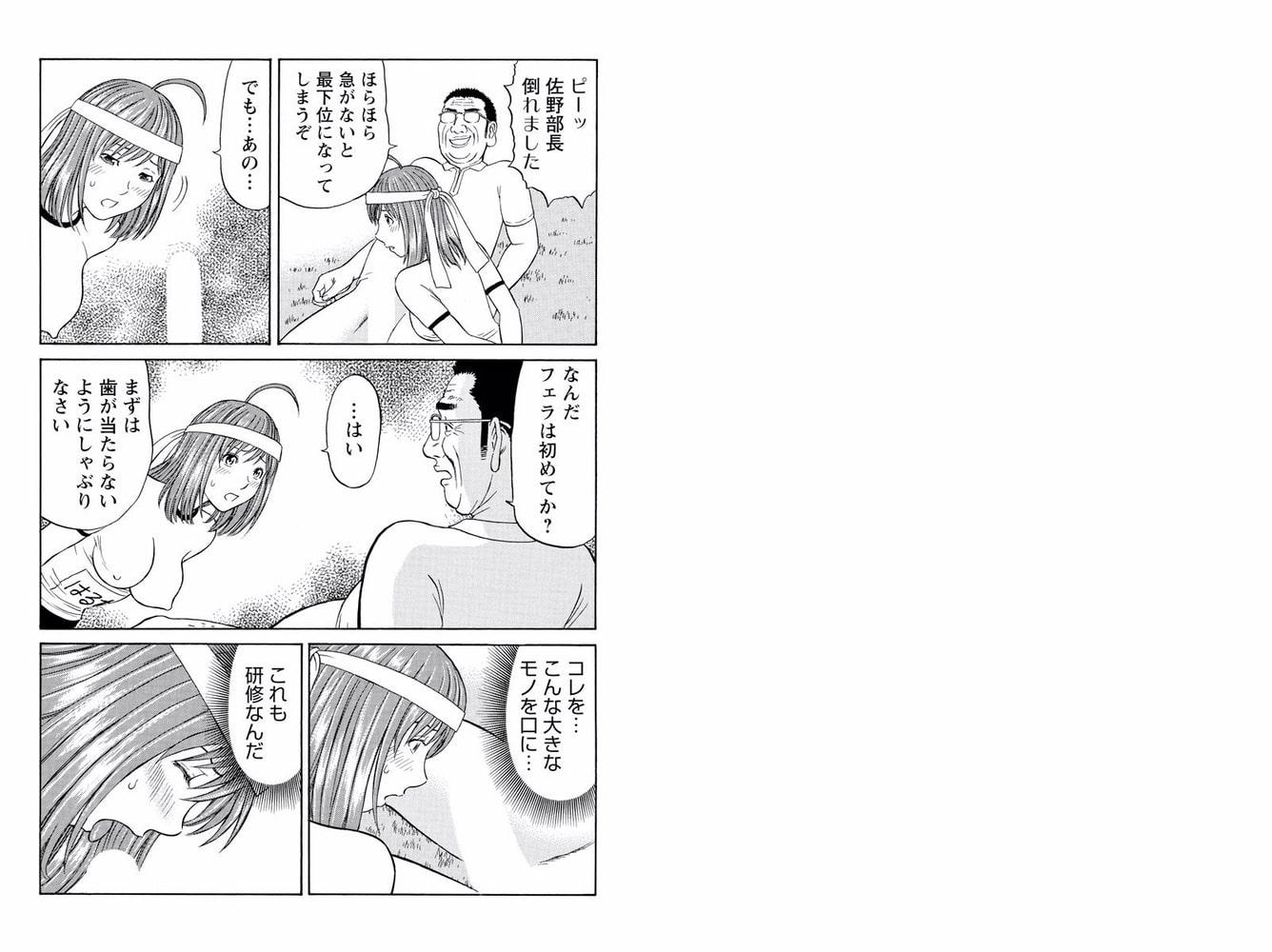 ドキッ!OLセクハラ運動会 2巻