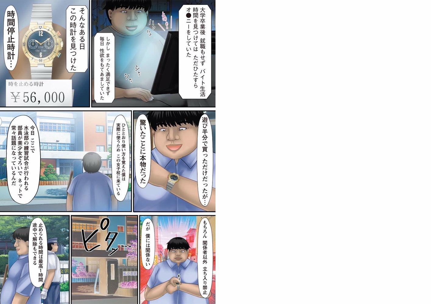 同時多発エロ~タイム♂ショッカー~ 1巻