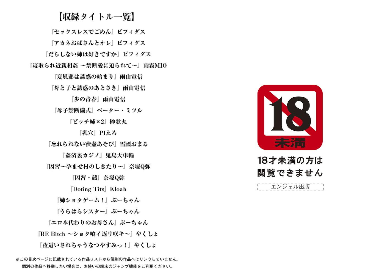 エンジェルクラブMEGA Vol.33