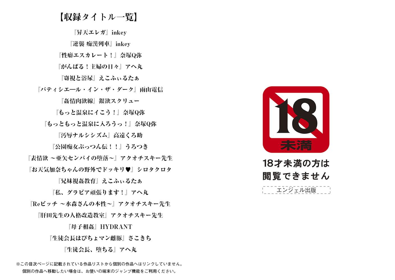 エンジェルクラブMEGA Vol.34