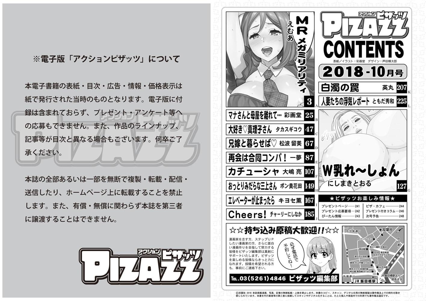 アクションピザッツ2018年10月号[雑誌]