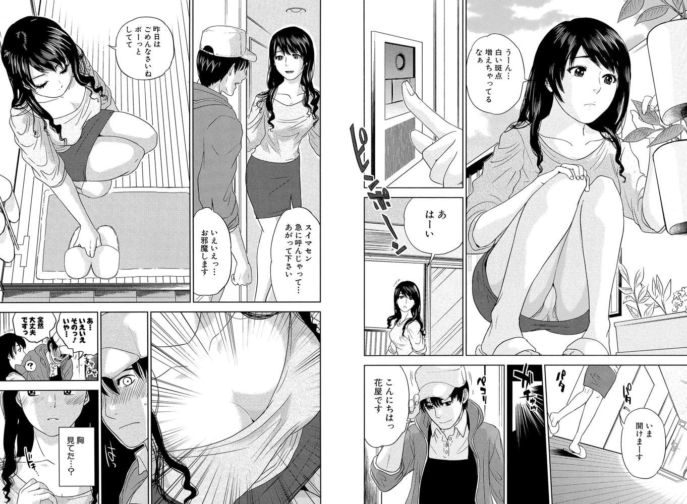 人妻さんといっしょ【1話体験版付き】