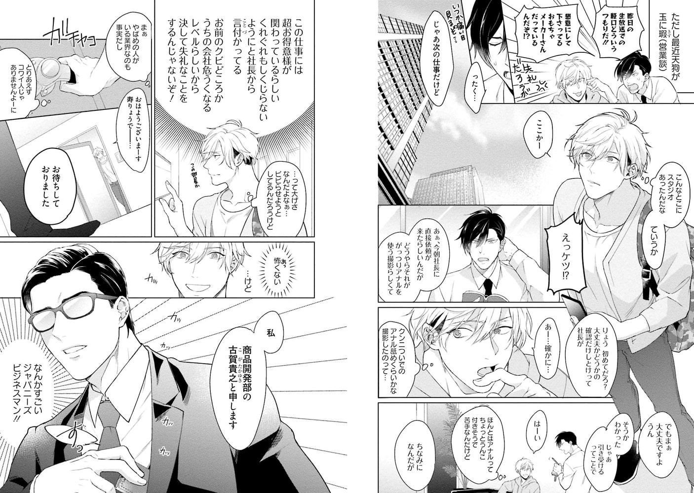 カリスマAV男優の俺がおもちゃなんかでイくわけない!!!【電子限定特典付き】