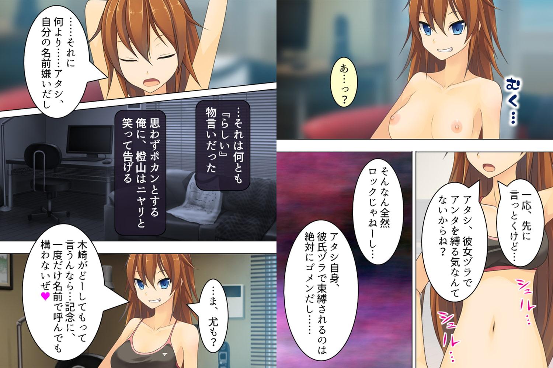 【新装版】矯正ハーレム! ~勘弁して!?薄着の女子に囲まれて~ 第4巻