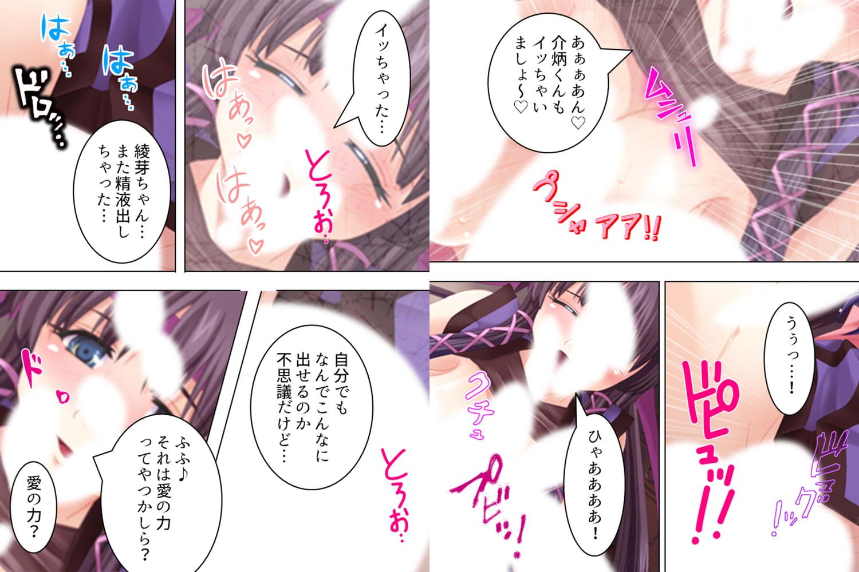 【新装版】くのいち姉妹と妊術ライフ ~目指せ皆伝!性修行!!~ 第5巻