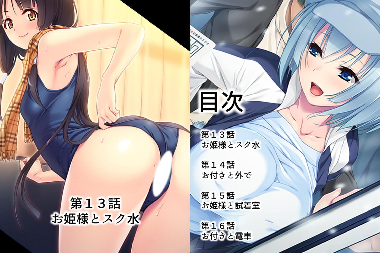 【新装版】素直姫とツンデレ巨乳お付きが現代に転生してきた!? 第4巻