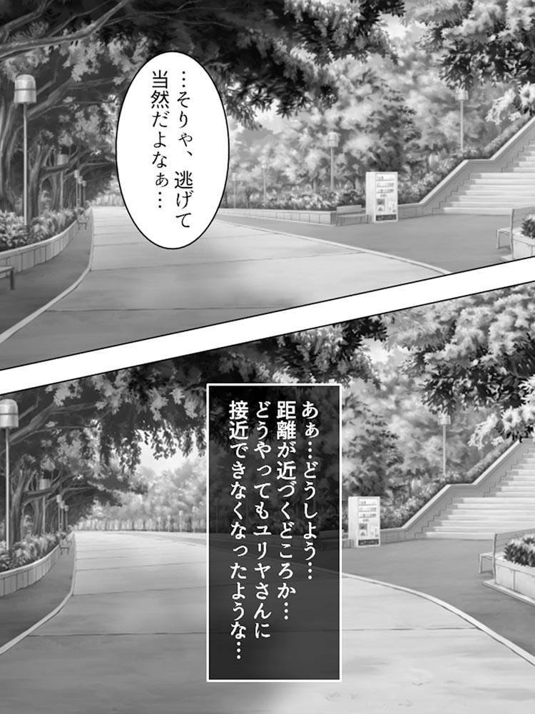 【新装版】最強!ハメハメの術!! ~美少女孕ませ、子を増やせ~ 第3巻