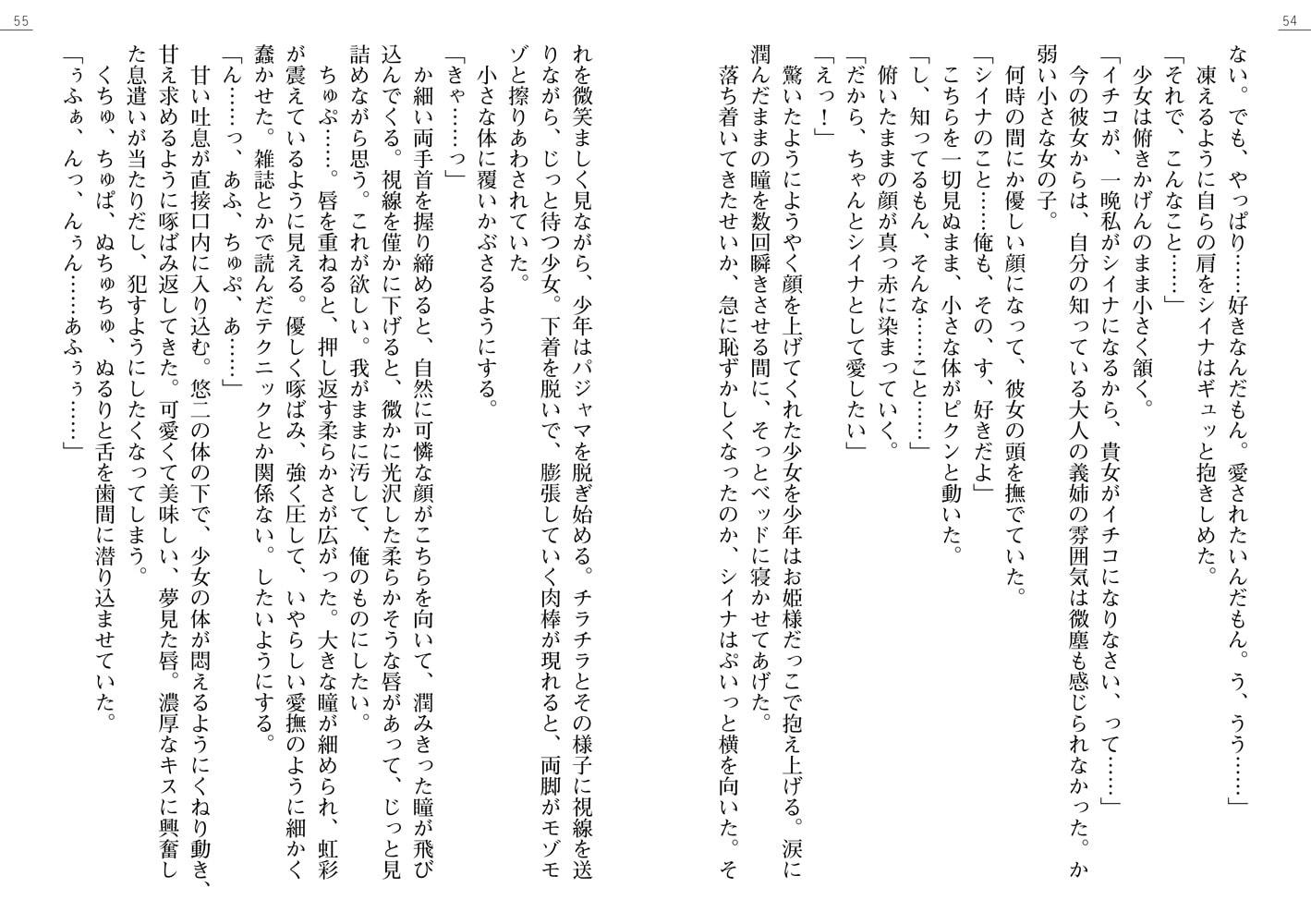 ロリ・パニック4/4