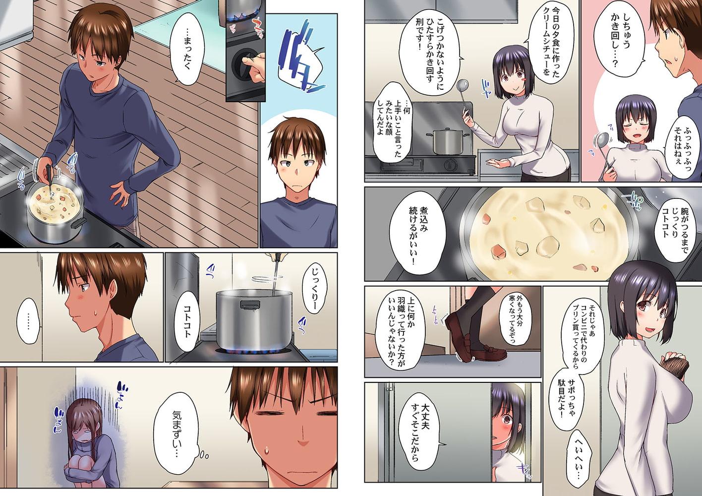 実は今入ってます…。お風呂でお兄ちゃんの硬いアレが…っ 7