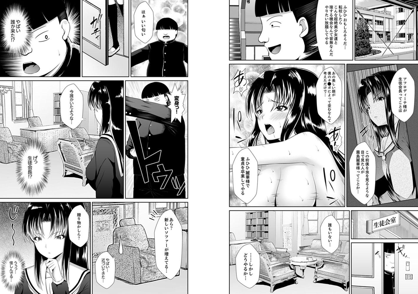 特殊能力でハメ放題!~男一人の女子校でJK乳首をぺろぺろぺろ~ん【完全版】