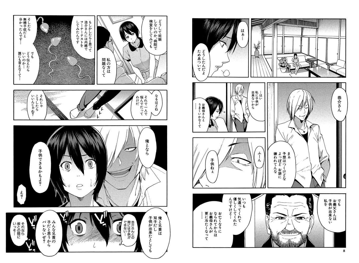 人妻×寝取られ【1話体験版付き】