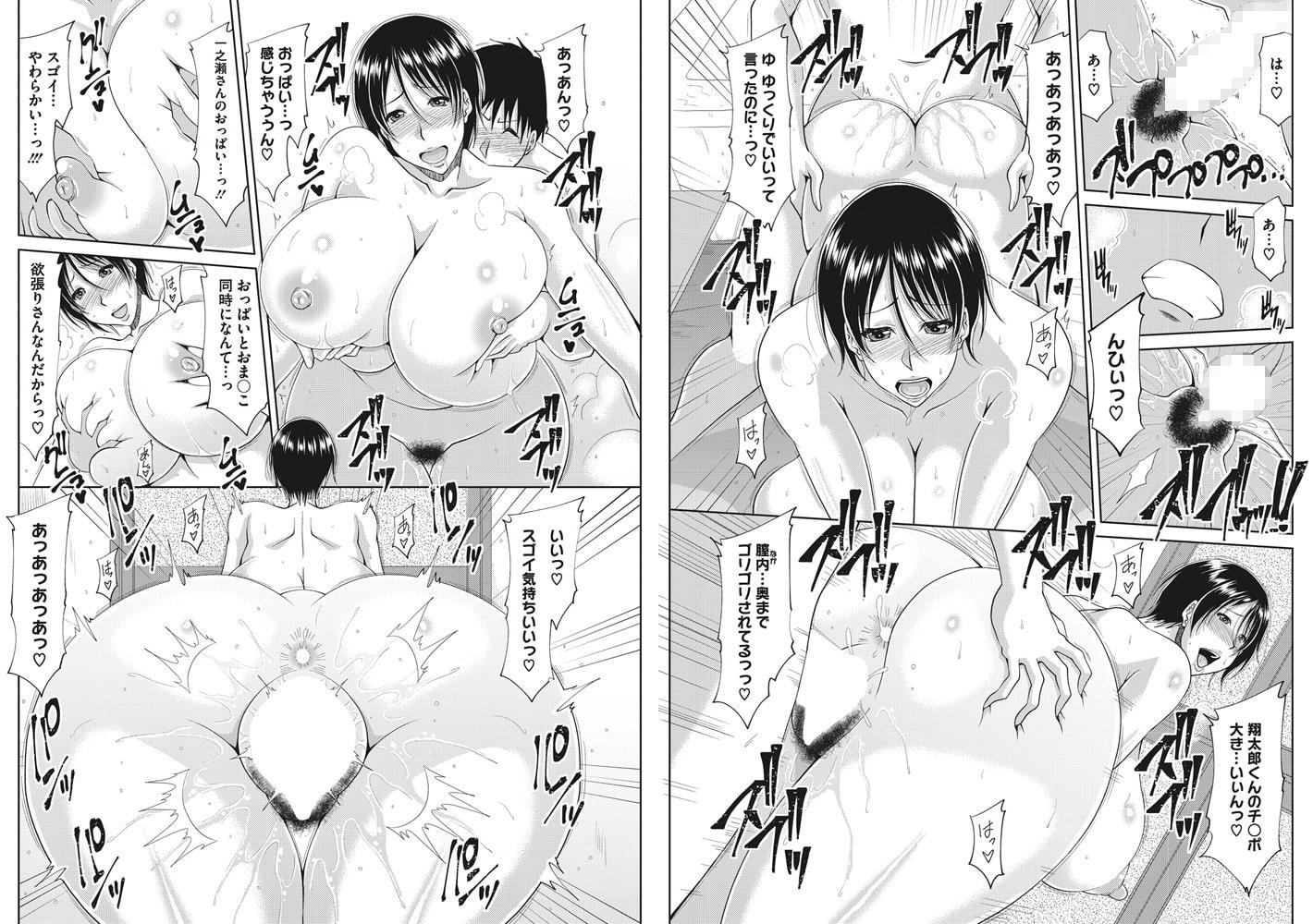 コミックホットミルク濃いめvol.012