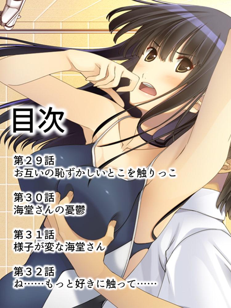 【新装版】憧れの人はS●Xフレンド ~ボクは永遠に片思い!?~ 第8巻