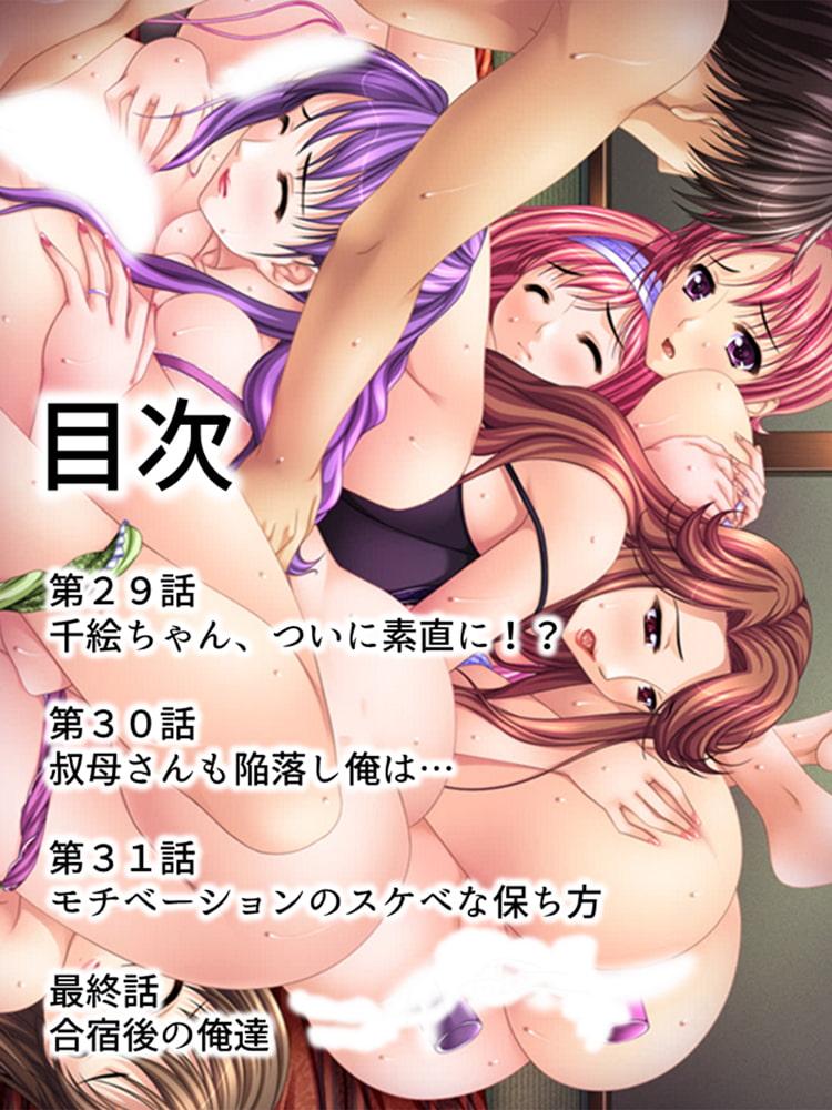 【新装版】男子生徒は俺一人!? ~受験合宿でチン騒動!?~ 第8巻