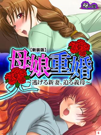【新装版】母娘重婚 ~逃げる新妻、迫る義母~ 第6巻