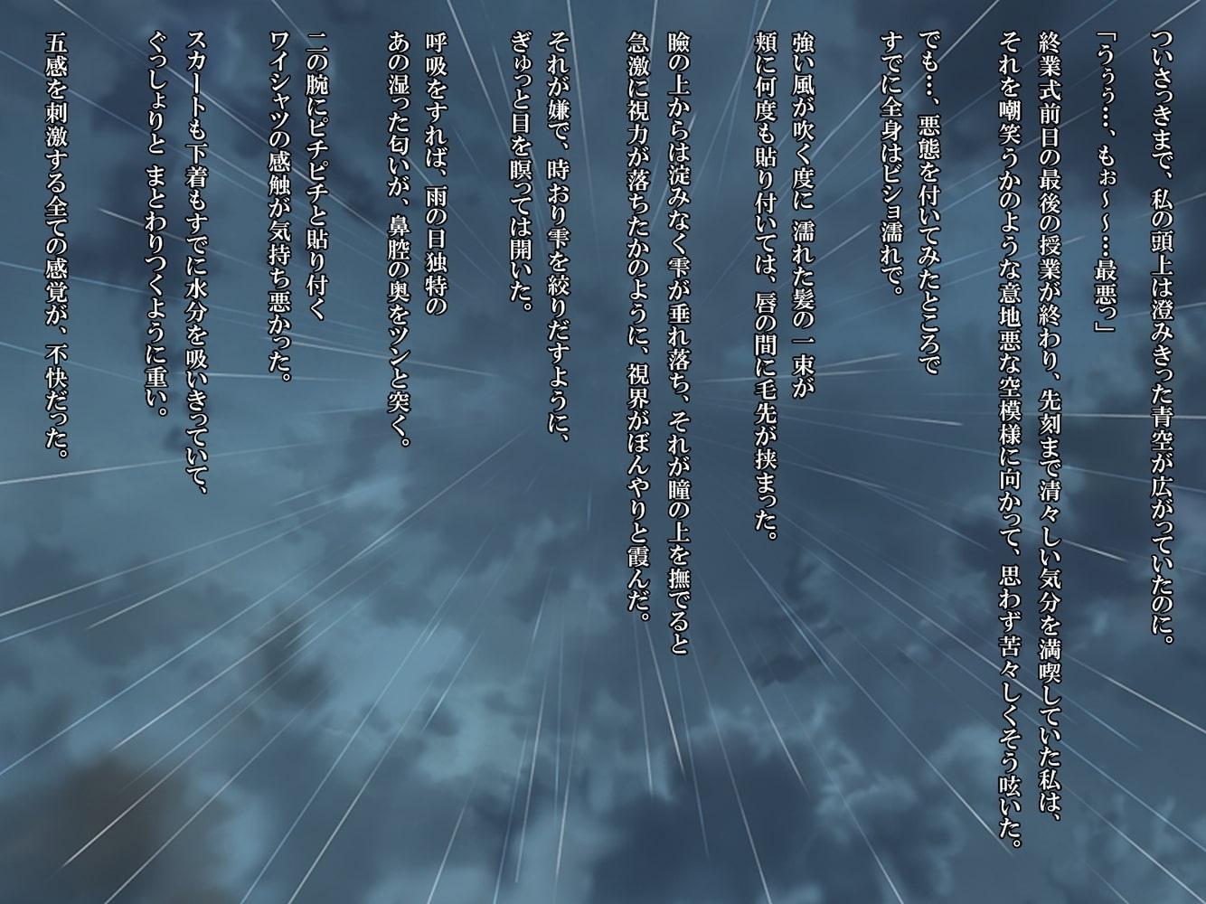 雨上がり、神社にて。(コミック版)