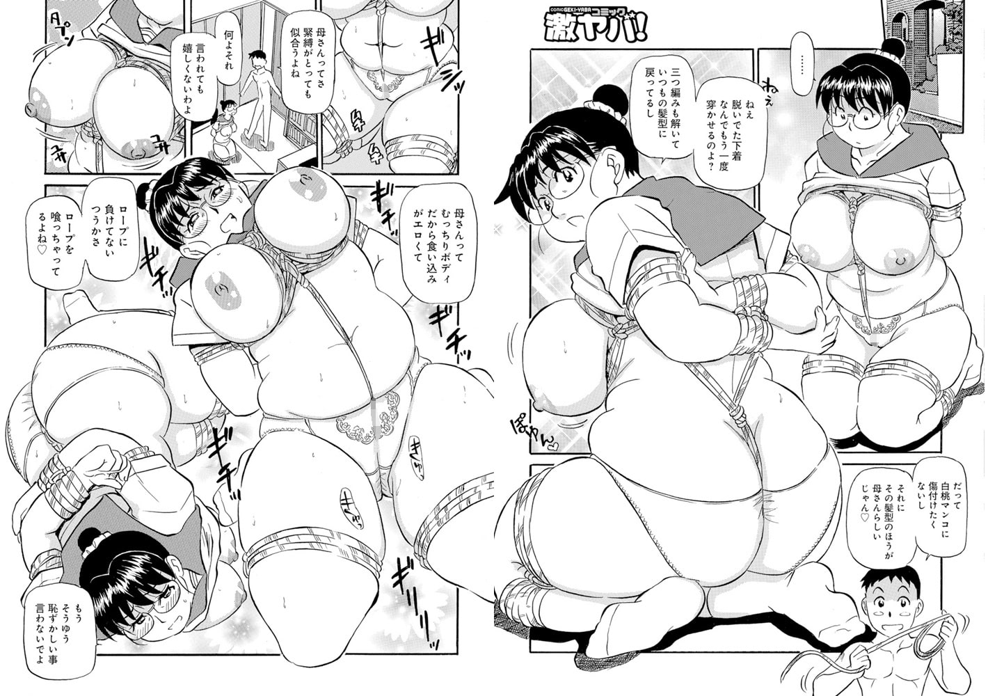 WEB版コミック激ヤバ!115