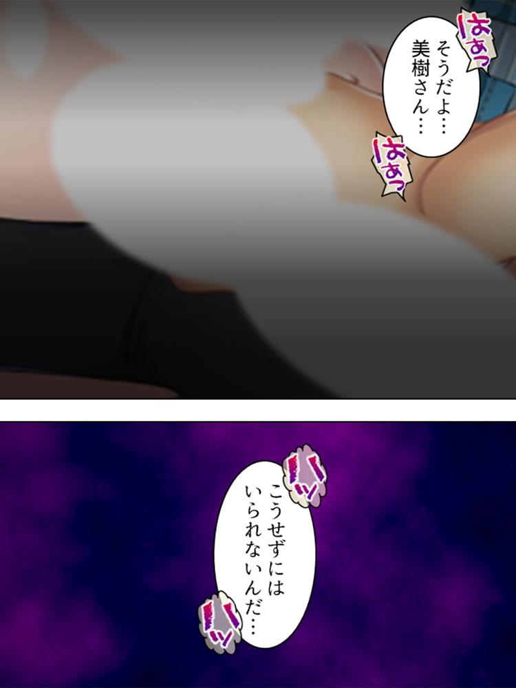 【新装版】いきなり近親相姦生活! ~目覚めたら家庭内ハーレム!?~ 第6巻