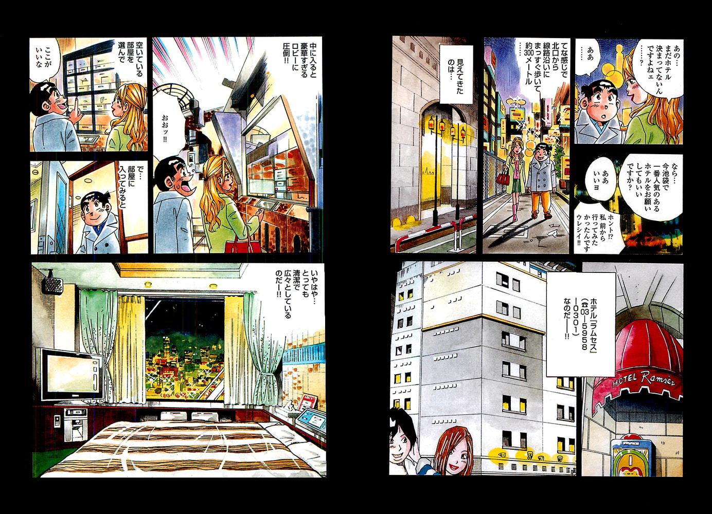 山崎大紀のドドぴゅんコ! 3 完全版