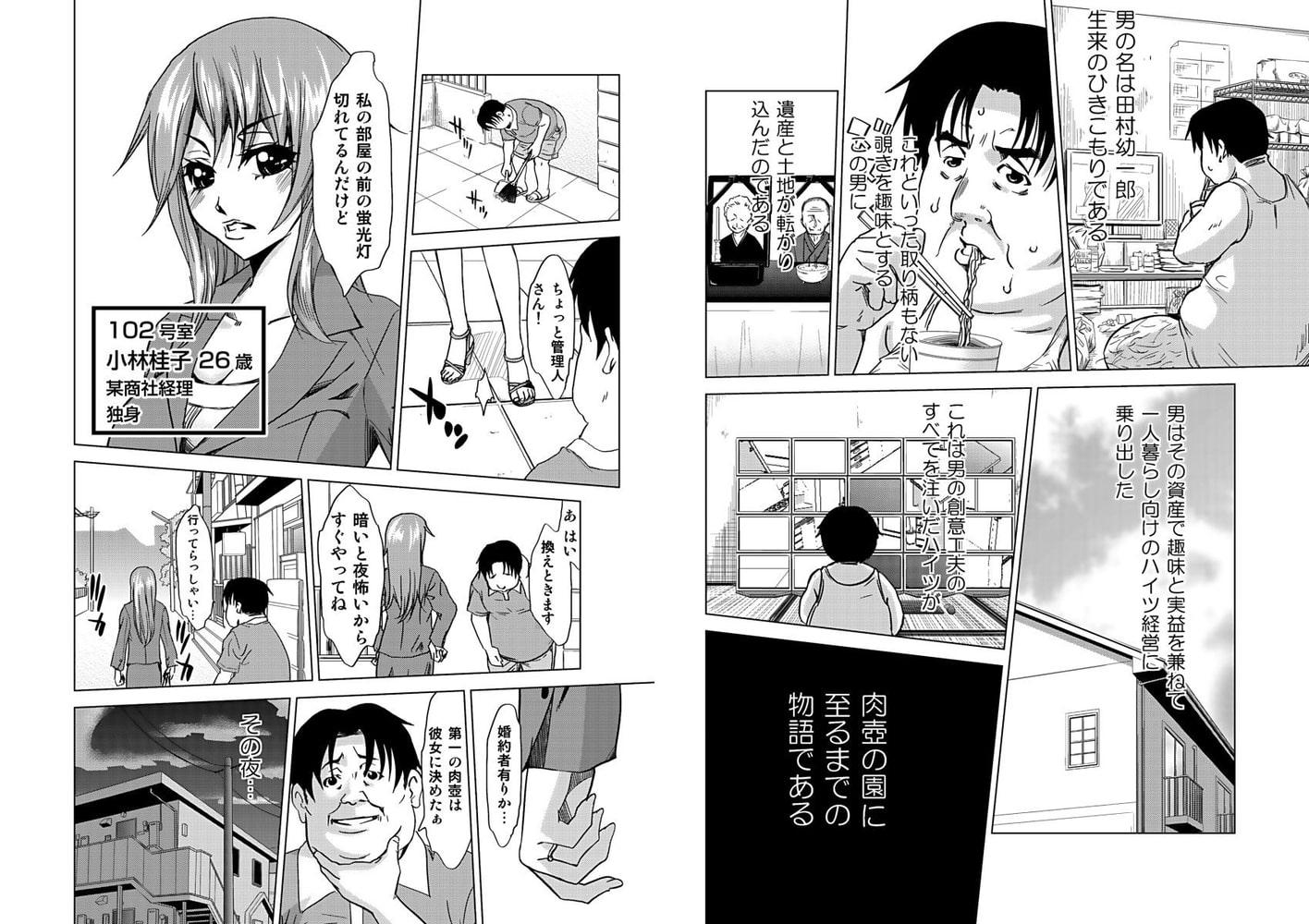 蜜壺荘物語~キモ男に管理されるメスたち~ 合冊版