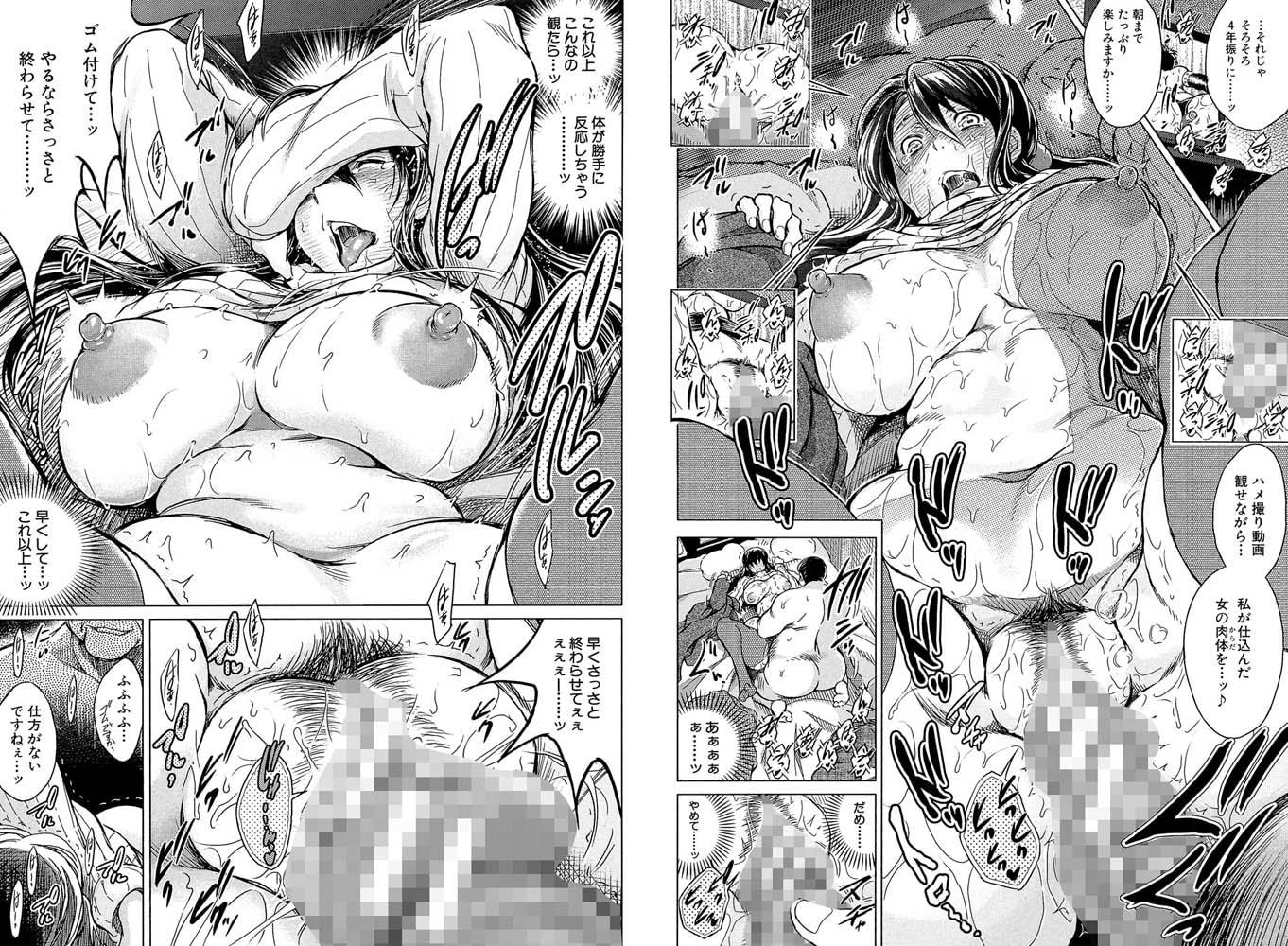 寝撮られ妻【第1話体験版付き】