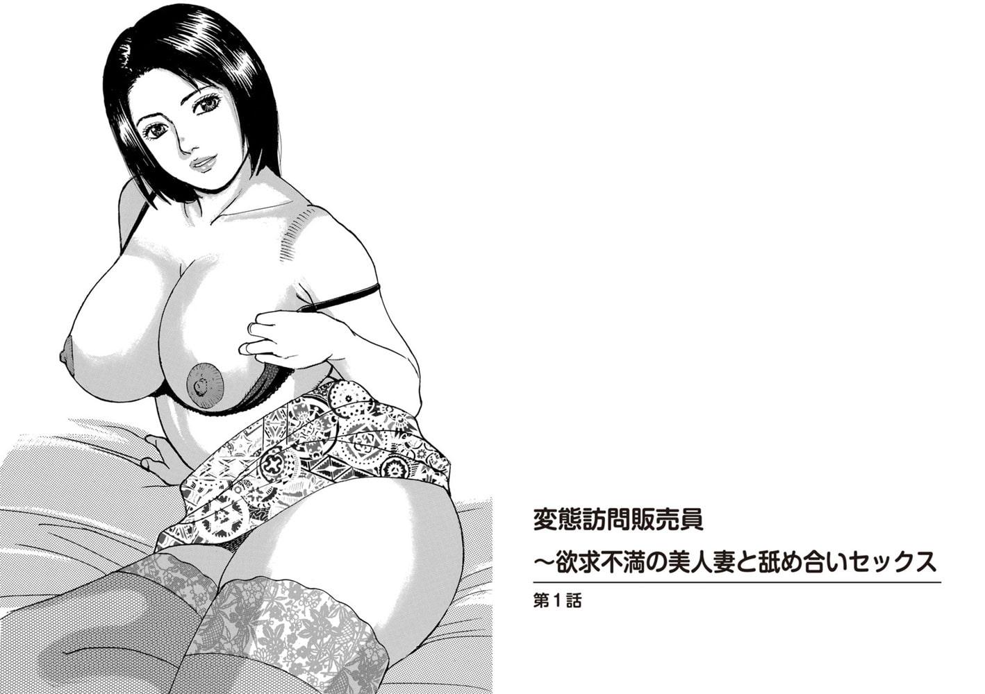 変態訪問販売員~欲求不満の美人妻と舐め合いセックス 1巻