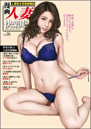 漫画人妻快楽庵 Vol.16