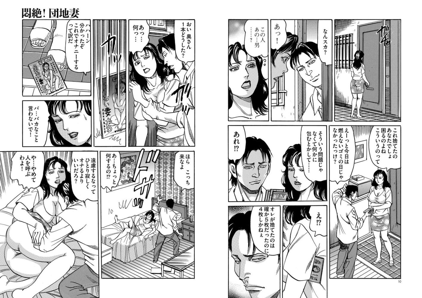 漫画人妻本当にあったHな話 Vol.1
