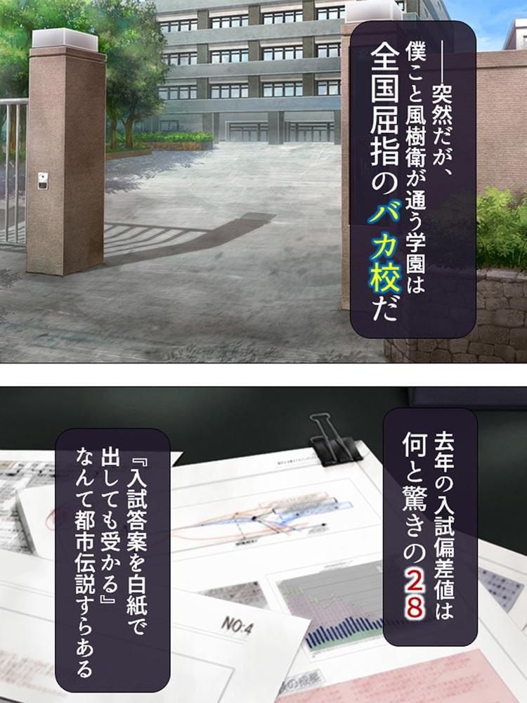 【新装版】トクホ! ~ナマイキJKへの懲罰補習~ 第1巻