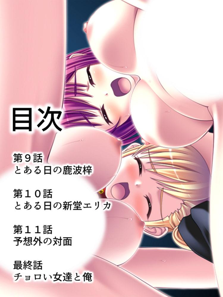 【新装版】ちょろインズ ~5分で落ちる同級生~ 第3巻