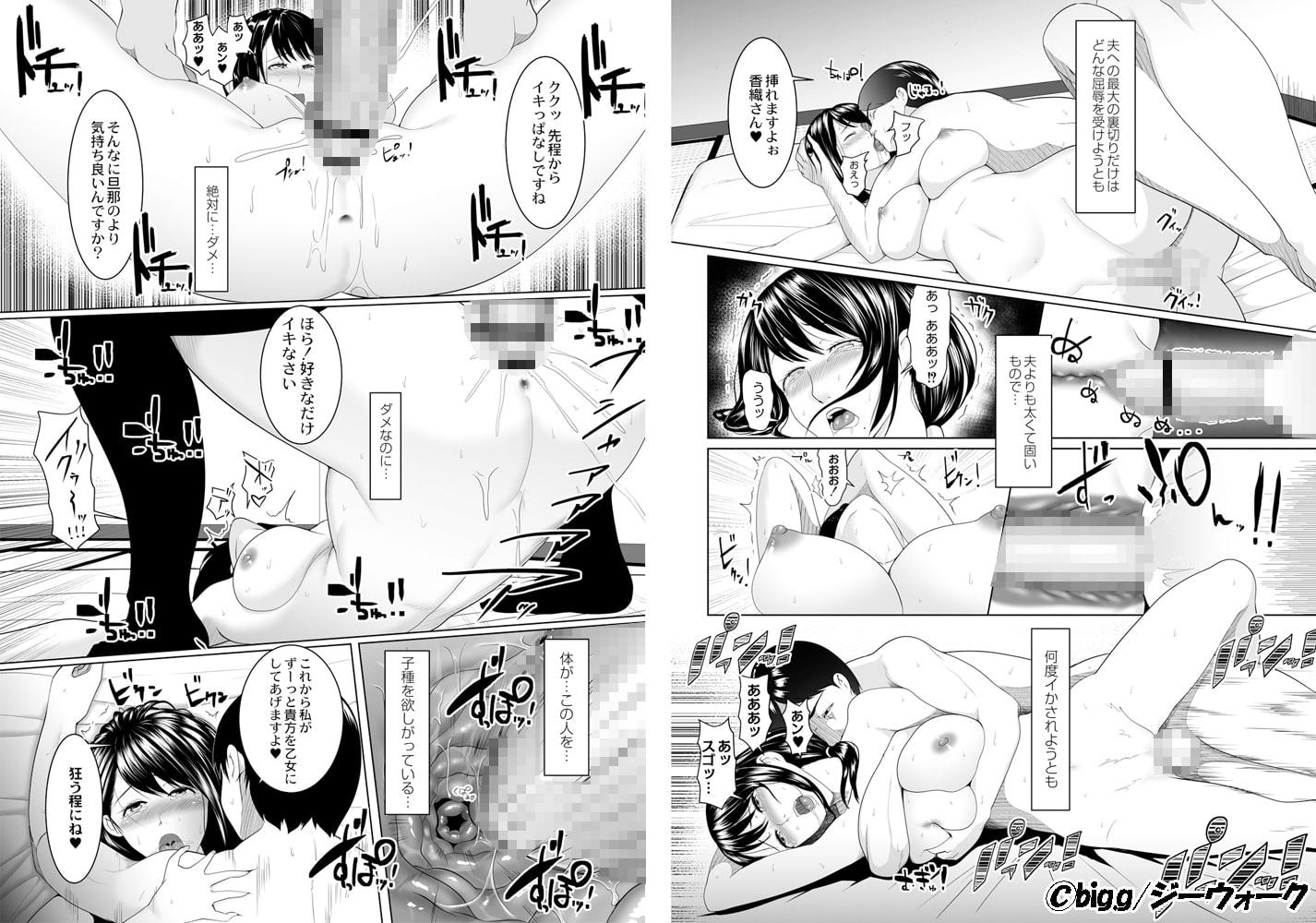 人妻たちの楽園 第三話 「宮田香織の場合」
