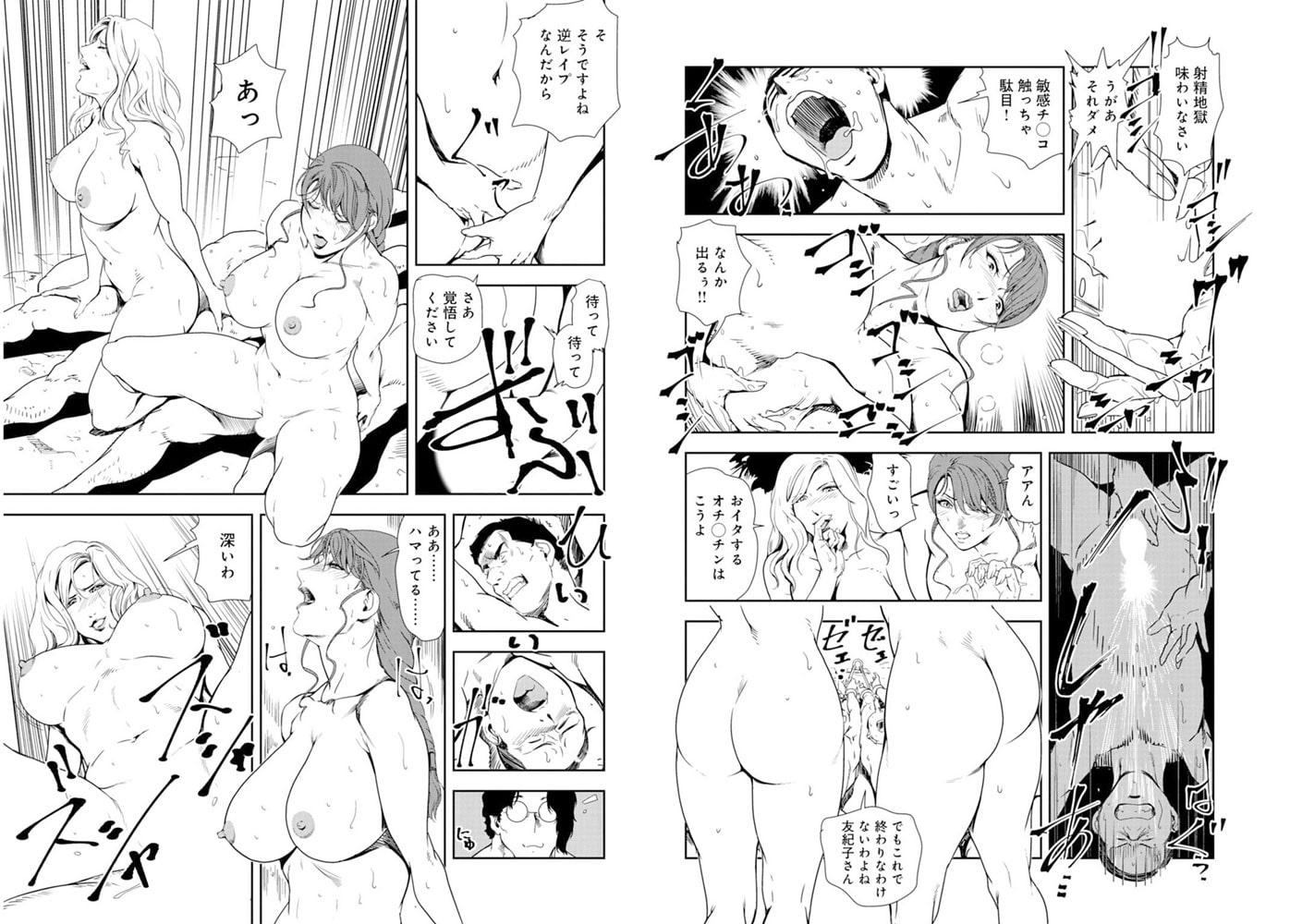 肉秘書・友紀子 27巻