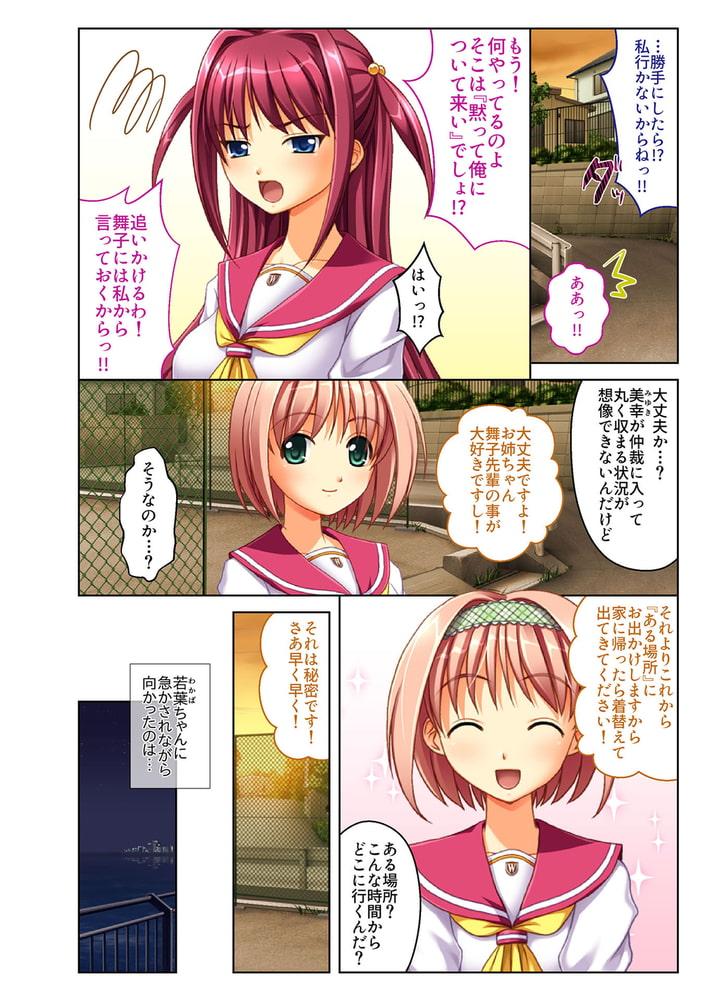 景品は3姉妹!? 小悪魔JKとハーレム生えっち(4) フルカラーコミック版