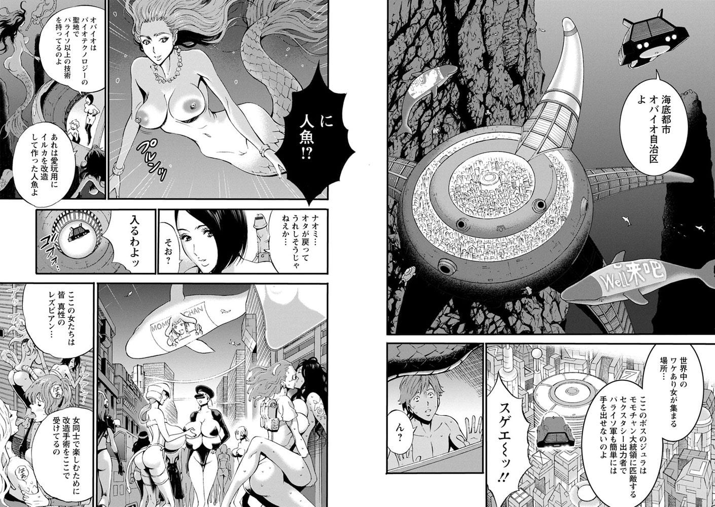 未来超乳セクスタシー 西暦2200年のオタ2