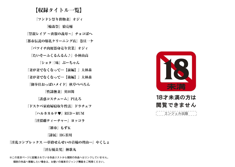 エンジェルクラブMEGA Vol.35