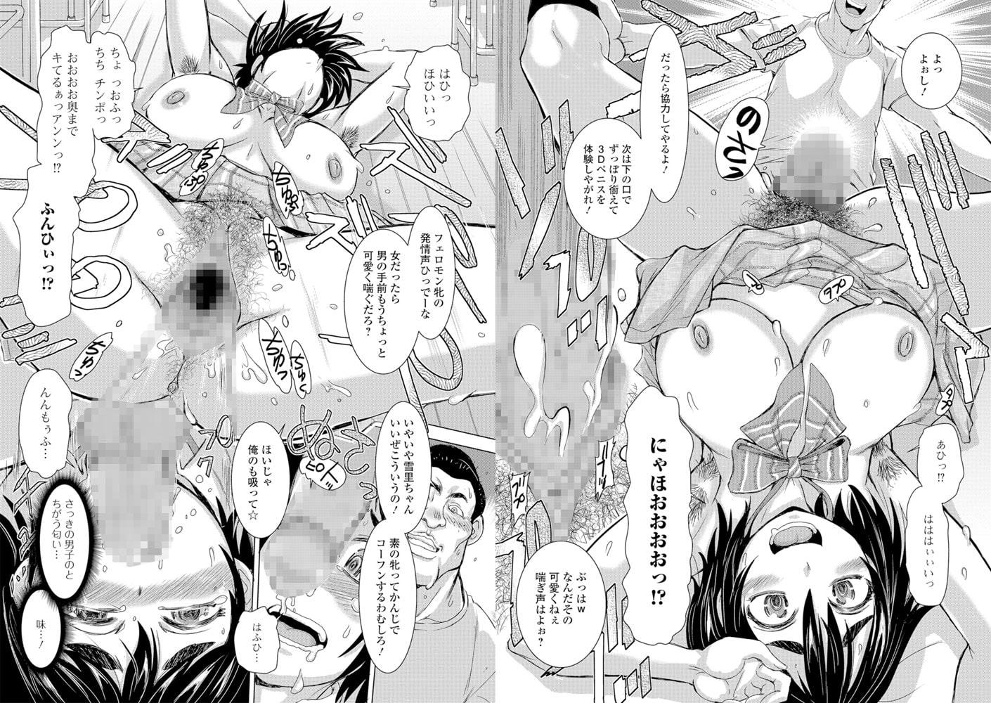 コミック刺激的SQUIRT!! Vol.07