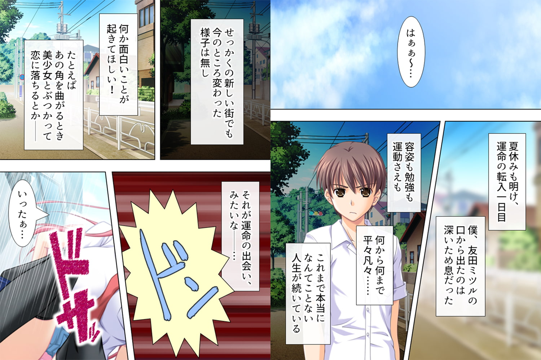 【新装版】ようこそ! 縛り部へ! ~学校で、美少女相手にハメ放題~ 第1巻