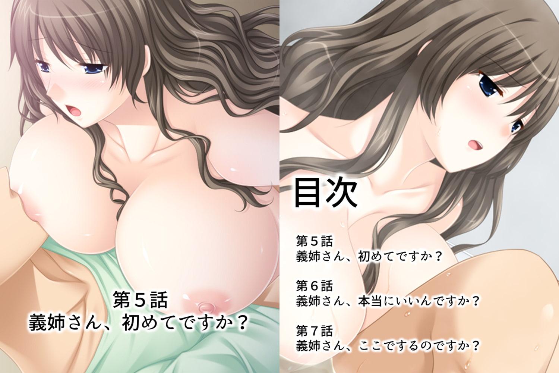 【新装版】スケベなお姉さんは好きですか? ~欲求不満の義姉と俺~ 第2巻