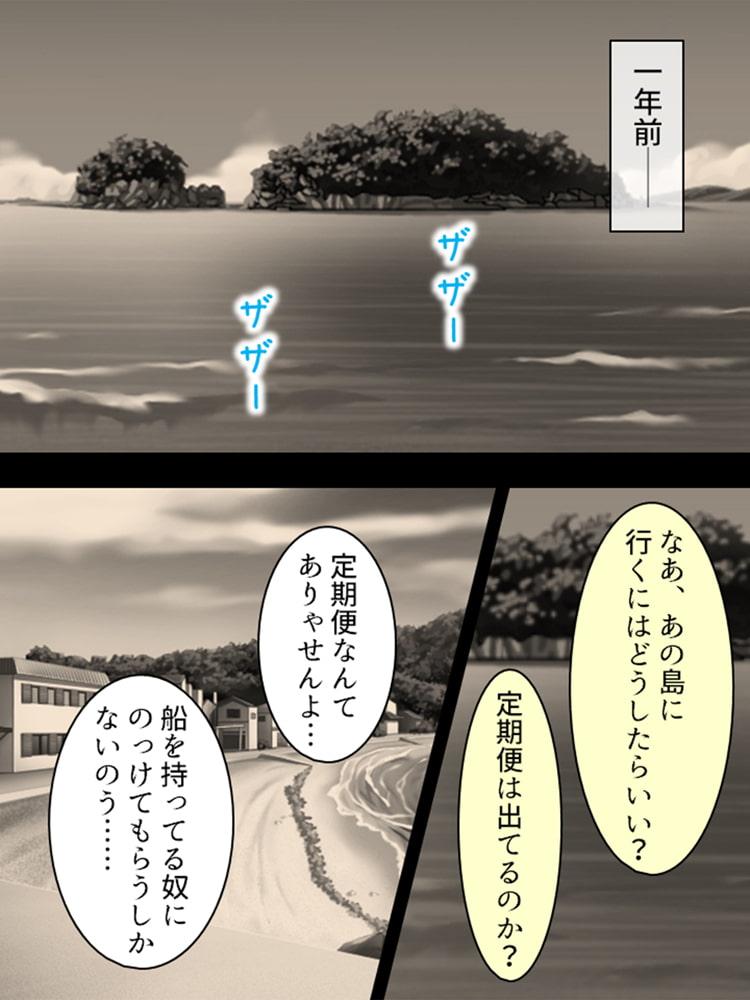 【新装版】孤島!孕ませの儀 ~みごもり様とこだね様~ 第1巻