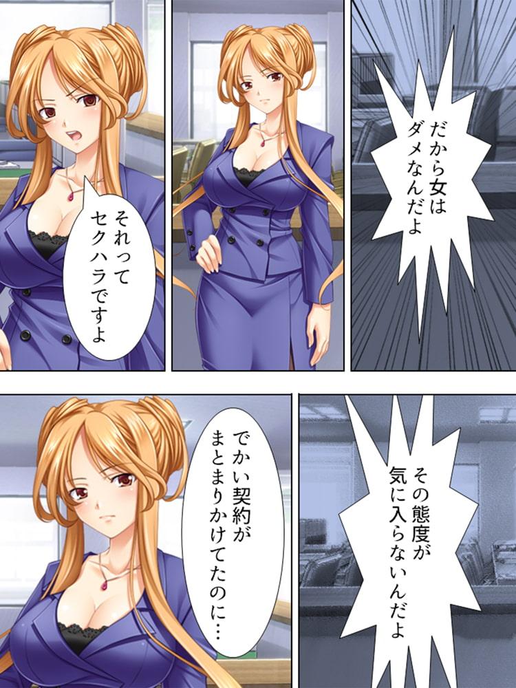 【新装版】枕営業のススメ ~崖っぷちのキャリアウーマン~ 第1巻